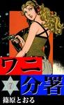 ワニ分署 (7) 燃える復讐の炎の章-電子書籍