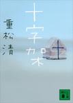 十字架-電子書籍