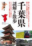 千葉県謎解き散歩-電子書籍