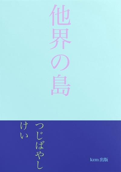 他界の島-電子書籍