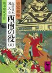 近世日本国民史 西南の役(五) 熊本城攻守篇-電子書籍