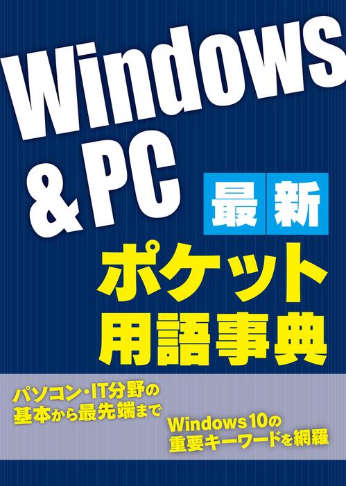 最新Windows&PC ポケット用語事典(日経BP Next ICT選書)拡大写真