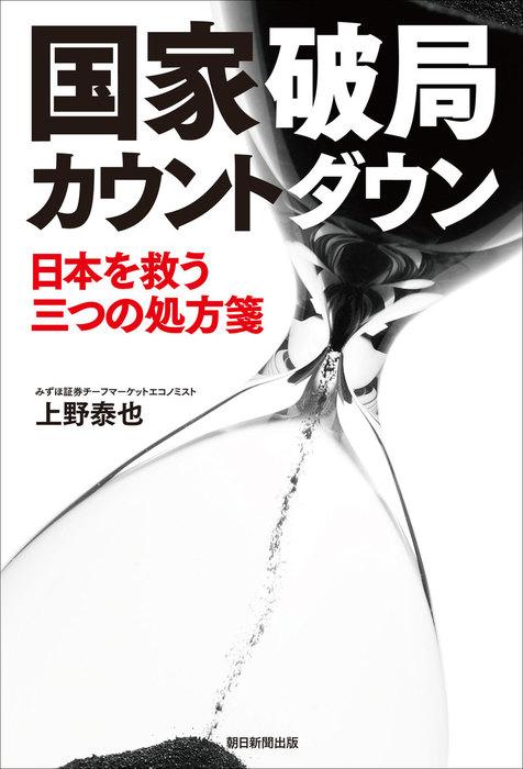 国家破局カウントダウン 日本を救う三つの処方箋拡大写真