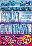 大作ゲームマニアクス2015 vol.02-電子書籍