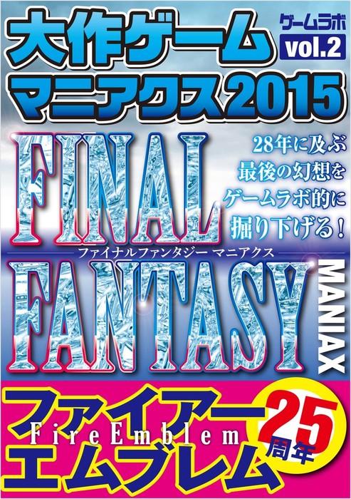 大作ゲームマニアクス2015 vol.02-電子書籍-拡大画像