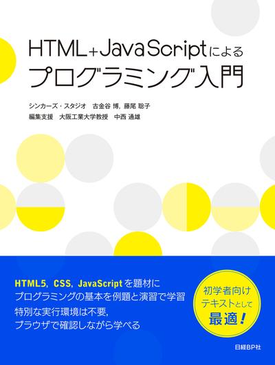 HTML+JavaScriptによるプログラミング入門-電子書籍