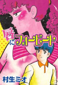 唇にフォービート-電子書籍