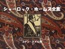 シャーロック・ホームズ全集(上)-電子書籍