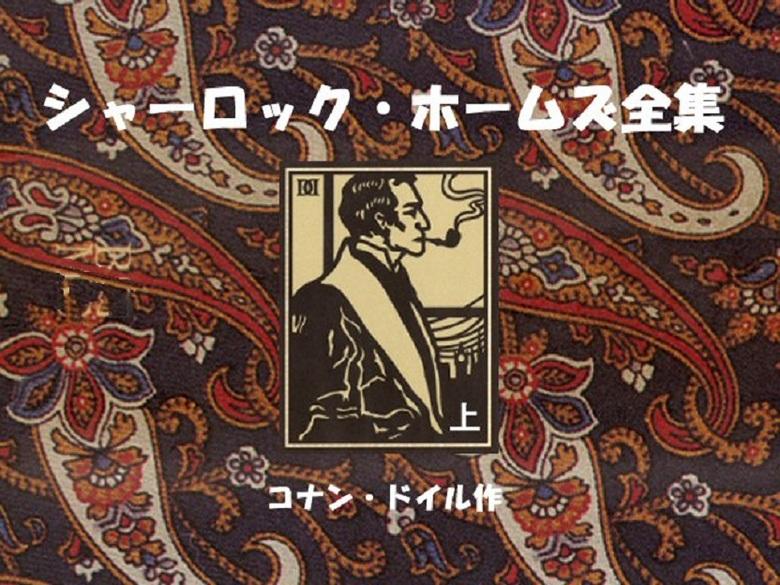 シャーロック・ホームズ全集(上)-電子書籍-拡大画像