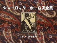 シャーロック・ホームズ全集(上)