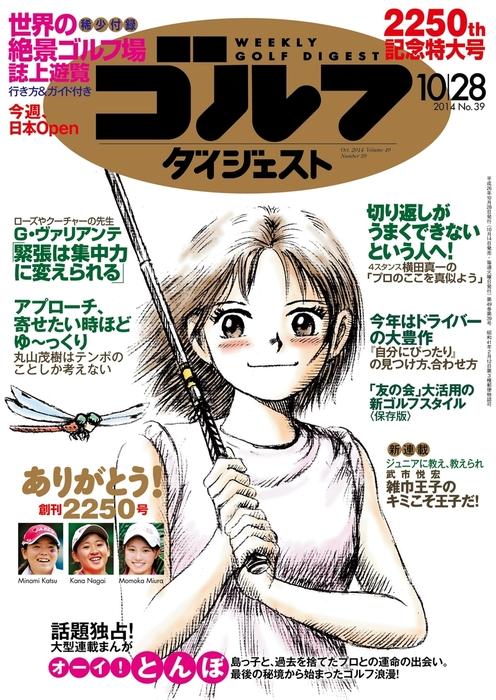 週刊ゴルフダイジェスト 2014/10/28号拡大写真