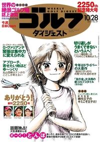 週刊ゴルフダイジェスト 2014/10/28号