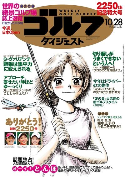 週刊ゴルフダイジェスト 2014/10/28号-電子書籍
