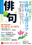 俳句 27年2月号-電子書籍