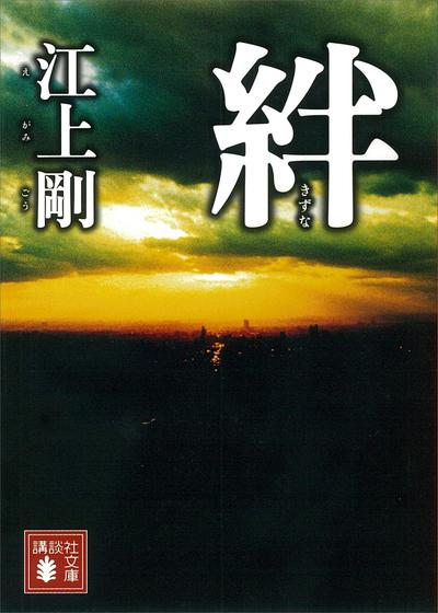 絆-電子書籍