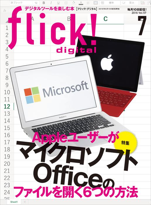 flick! digital 2016年7月号 vol.57拡大写真