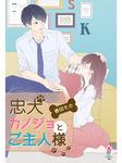 忠犬カノジョとご主人様-電子書籍