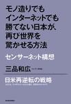 モノ造りでもインターネットでも勝てない日本が、再び世界を驚かせる方法 ―センサーネット構想-電子書籍