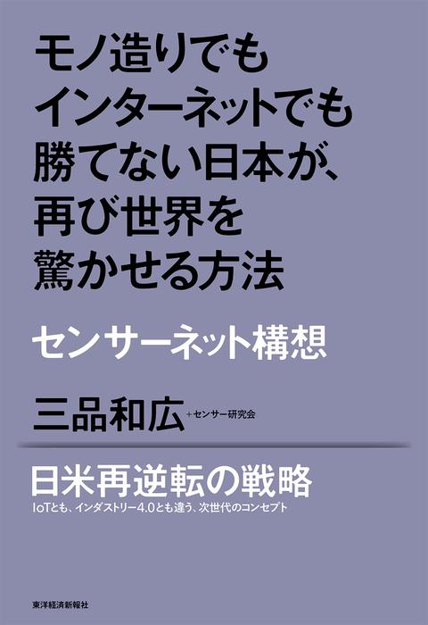 モノ造りでもインターネットでも勝てない日本が、再び世界を驚かせる方法 ―センサーネット構想-電子書籍-拡大画像