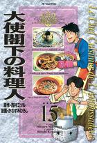 大使閣下の料理人(15)