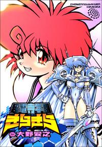 超電寺学園きらきら-電子書籍