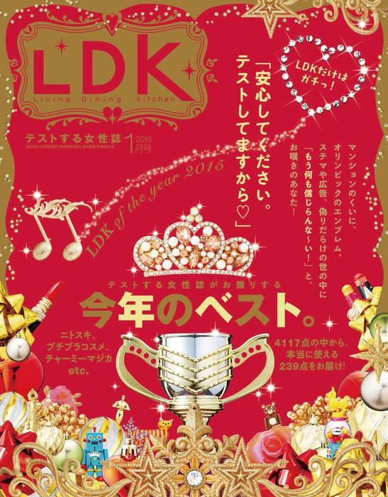 LDK (エル・ディー・ケー) 2016年 1月号-電子書籍-拡大画像