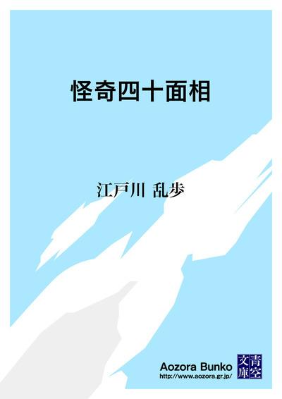 怪奇四十面相-電子書籍