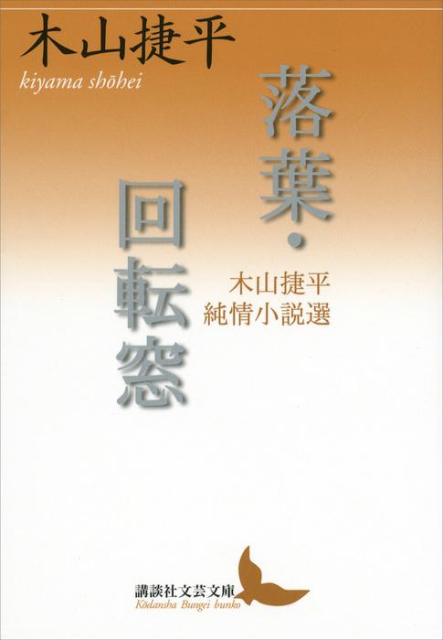 落葉・回転窓 木山捷平純情小説選拡大写真