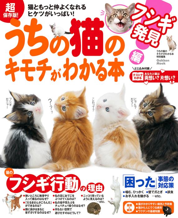 超保存版! うちの猫のキモチがわかる本 フシギ発見編拡大写真