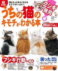 超保存版! うちの猫のキモチがわかる本 フシギ発見編-電子書籍