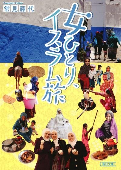 女ひとり、イスラム旅-電子書籍
