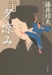 秋山久蔵御用控 夕涼み-電子書籍