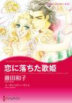 恋に落ちた歌姫-電子書籍