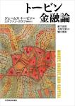 トービン金融論-電子書籍