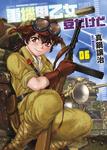 重機甲乙女 豆だけど【電子限定版】 6巻-電子書籍