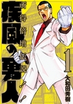 疾風の勇人(1)-電子書籍