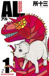 AL(アル) 1-電子書籍
