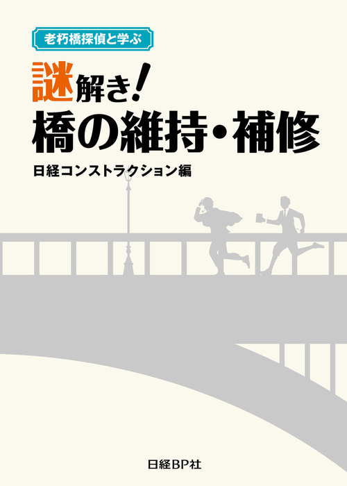 老朽橋探偵と学ぶ 謎解き!橋の維持・補修拡大写真