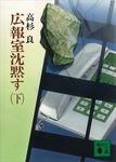 広報室沈黙す(下)-電子書籍