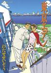 東京エデン(1)-電子書籍