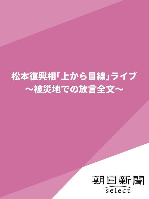 松本復興相「上から目線」ライブ  ~被災地での放言全文~拡大写真