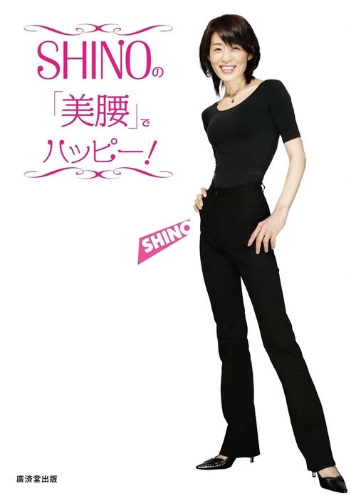 SHINOの「美腰」でハッピー!拡大写真
