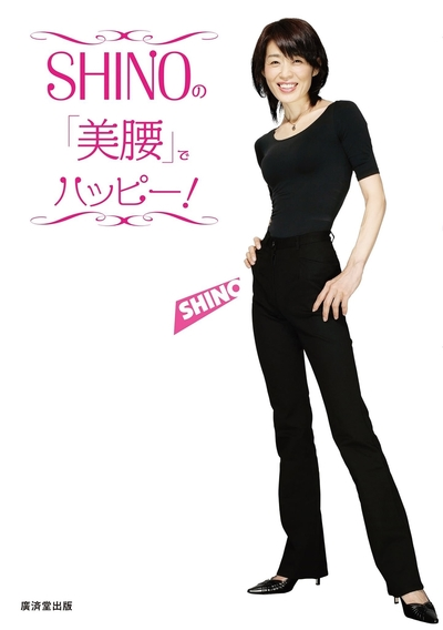SHINOの「美腰」でハッピー!-電子書籍