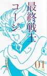 最終戦士コージ-電子書籍