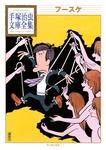 フースケ 手塚治虫文庫全集-電子書籍
