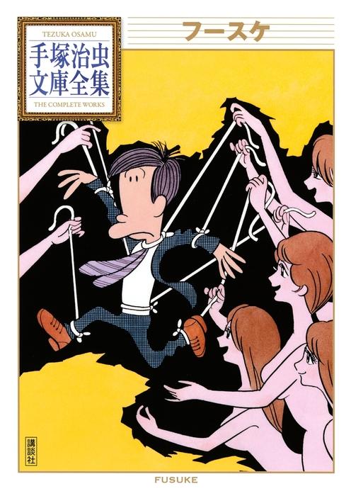 フースケ 手塚治虫文庫全集拡大写真