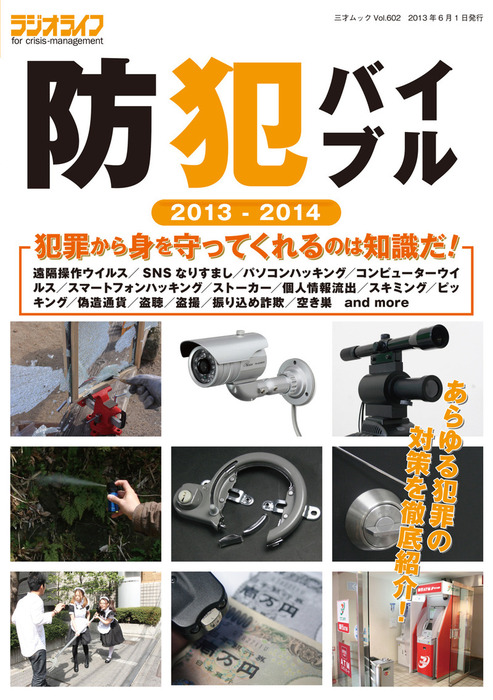 防犯バイブル2013-2014拡大写真