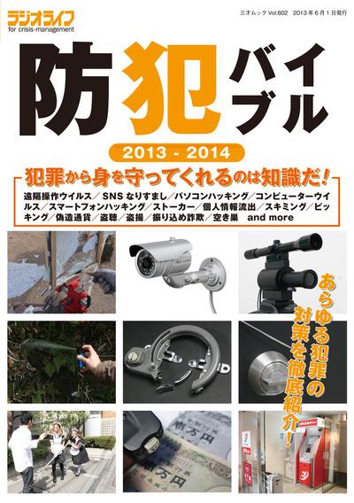 防犯バイブル2013-2014-電子書籍