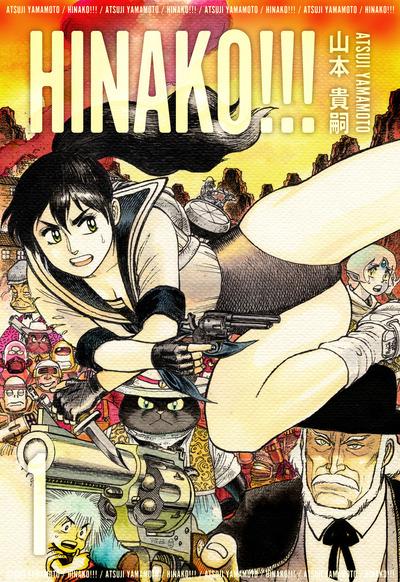 HINAKO!!! 1巻-電子書籍
