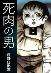 死肉の男-電子書籍